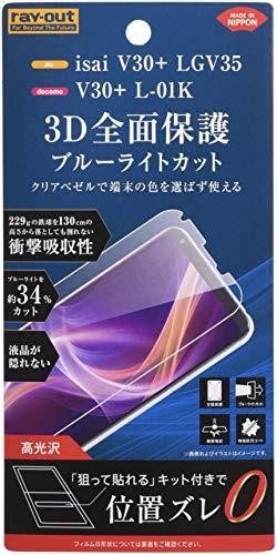 レイ・アウト V30+/au isai V30+ フィルム TPU 光沢 フル 衝撃吸収 BL RT-LV30PF/WZM