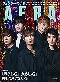 AERA (アエラ) 2020年 11/2 号【表紙: A.B.C-Z 】 [雑誌]