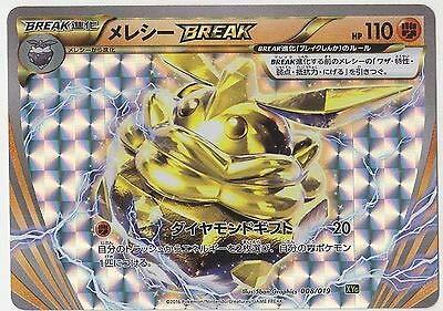Pokemon Card XY Zygarde-EX Perfect Battle Deck Carbink Break 008/019 XYG Japan