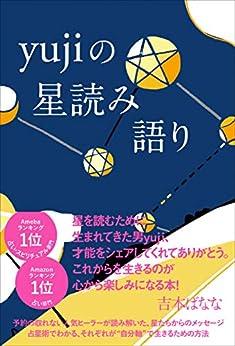 [yuji]のyujiの星読み語り