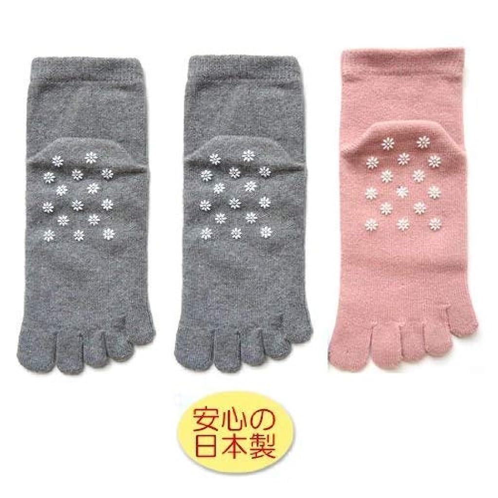 常習者行列胸日本製 5本指ソックス 22~24cm すべり止め付 履き心地いい お買得3足組(色をお任せ)