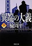 異端の大義〈下〉 (新潮文庫)
