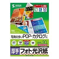 (7個まとめ売り) サンワサプライ カラーレーザー用フォト光沢紙・厚手 LBP-KAGNB5N