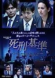 死刑基準[DVD]