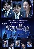 死刑基準[DSZD-08043][DVD]