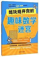 世界科普巨匠经典译丛:越玩越开窍的趣味数学迷宫