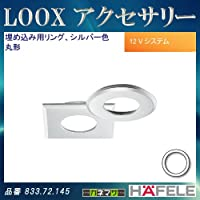 LOOX LED 2040 【HAFELE】 埋め込み用リング 丸形 シルバー色 833.72.145