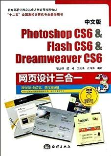"""""""十二五""""全国高校计算机专业教学用书:中文版Photoshop CS6&Flash CS6&Dreamweaver CS6网页设计三合一(附教学光盘)"""