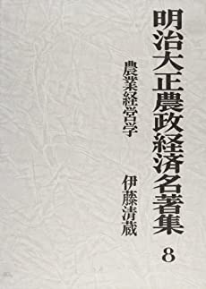 明治大正農政経済名著集農業経営学 8巻』 感想・レビュー - 読書メーター