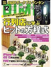 DIME(ダイム) 2021年 12 月号 [雑誌]