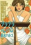 ブラブラバンバン(5) (ヤングサンデーコミックス)