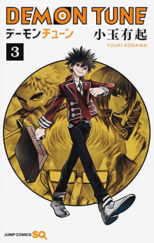 DEMON TUNE 3 (ジャンプコミックス)