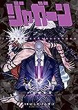 ジャガーン(11) (ビッグコミックス)