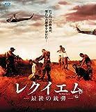 レクイエム ―最後の銃弾―【Blu-ray】[Blu-ray/ブルーレイ]