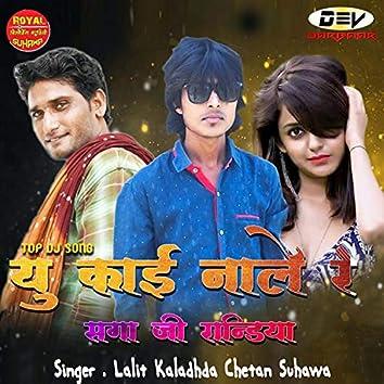You Kai Naale Re Saga Ji Randiya (Rajasthani)