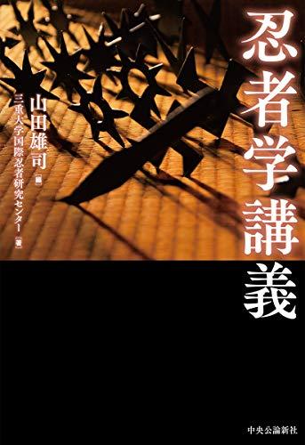 忍者学講義 (単行本)