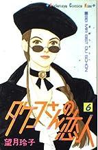 タケコさんの恋人 6 (講談社コミックスキス)