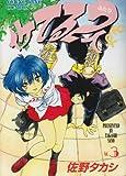 イケてる2人 3 (ヤングキングコミックス)