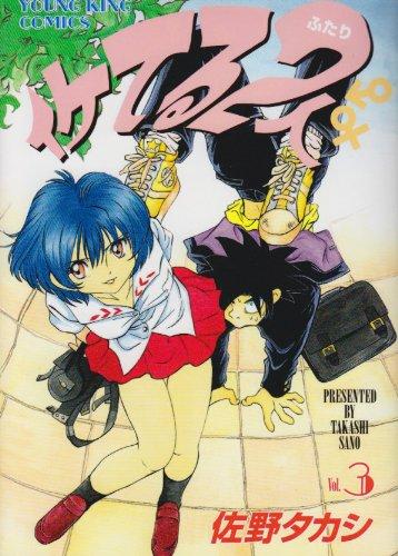 イケてる2人 3 (ヤングキングコミックス)の詳細を見る