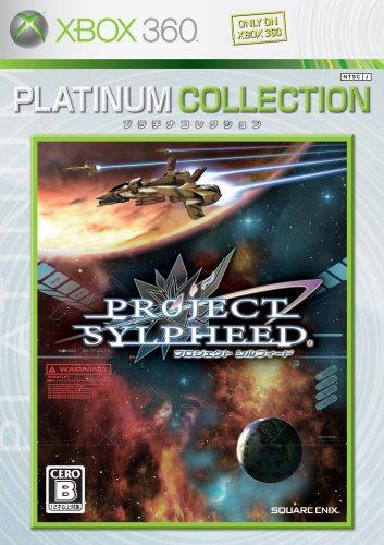 スクウェア・エニックス『プロジェクト シルフィード Xbox 360 プラチナコレクション』