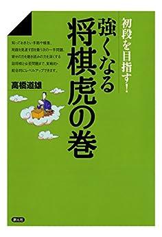 [高橋 道雄]の強くなる将棋虎の巻:初段を目指す!