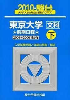 東京大学〈文科〉前期日程 2010 下 (大学入試完全対策シリーズ 6)