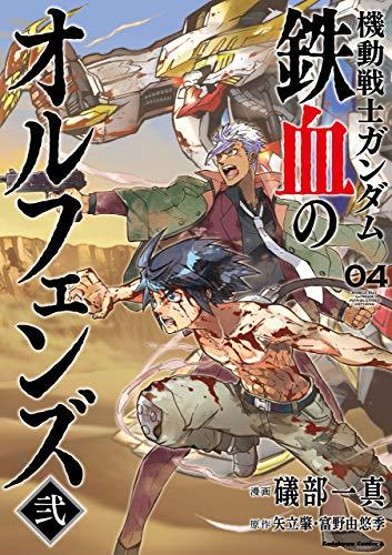機動戦士ガンダム 鉄血のオルフェンズ弐 第01-04巻