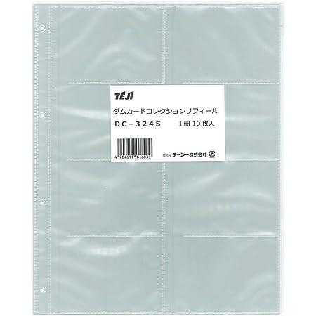 テージー ダムカード コレクションファイル リフィル DC-324S
