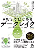 AWSではじめるデータレイク: クラウドによる統合型データリポジトリ構築入門