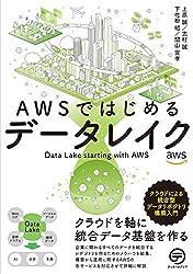 AWSではじめるデータレイク