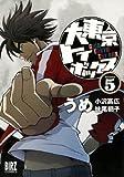 大東京トイボックス(5) (バーズコミックス)