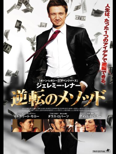 ジェレミー・レナー 逆転のメソッド (字幕版)