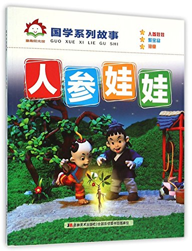 Ginseng Baby (Chinese Edition)