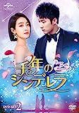 千年のシンデレラ~Love in the Moonlight~ DVD-SET2[DVD]