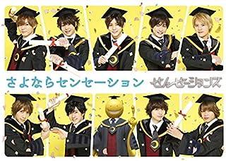 さよならセンセーション(通常盤) [DVD]