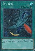 遊戯王 20CP-JPC10 黒い旋風 (日本語版 スーパーレア) 20thシークレットレア チャレンジパック