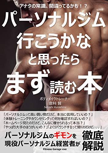 Personal Gym IKOUKANA TO OMOTTARA MAZUYOMU HON: ANATA NO JOSHIKI MACHIGATTEIRUKAMO (Japanese Edition)