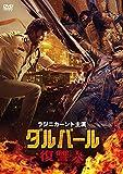 ダルバール 復讐人 [DVD] image