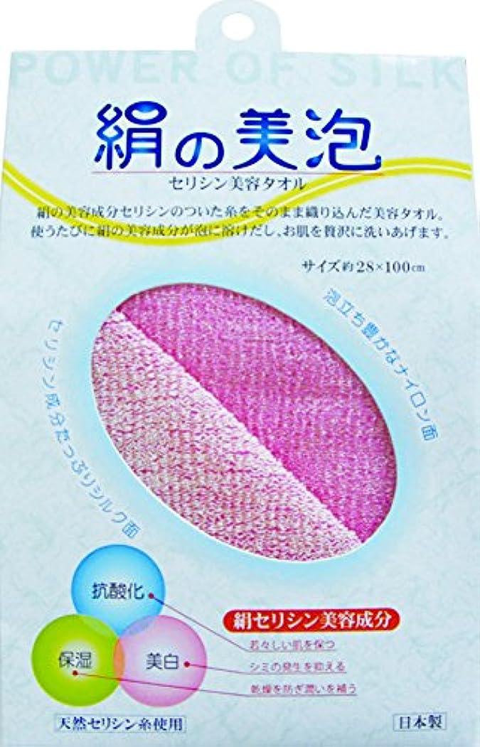 家族準備黒くする絹の美泡 セシリン美容タオル ピンク