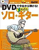 DVDで今日から弾ける!  かんたんソロ・ギター