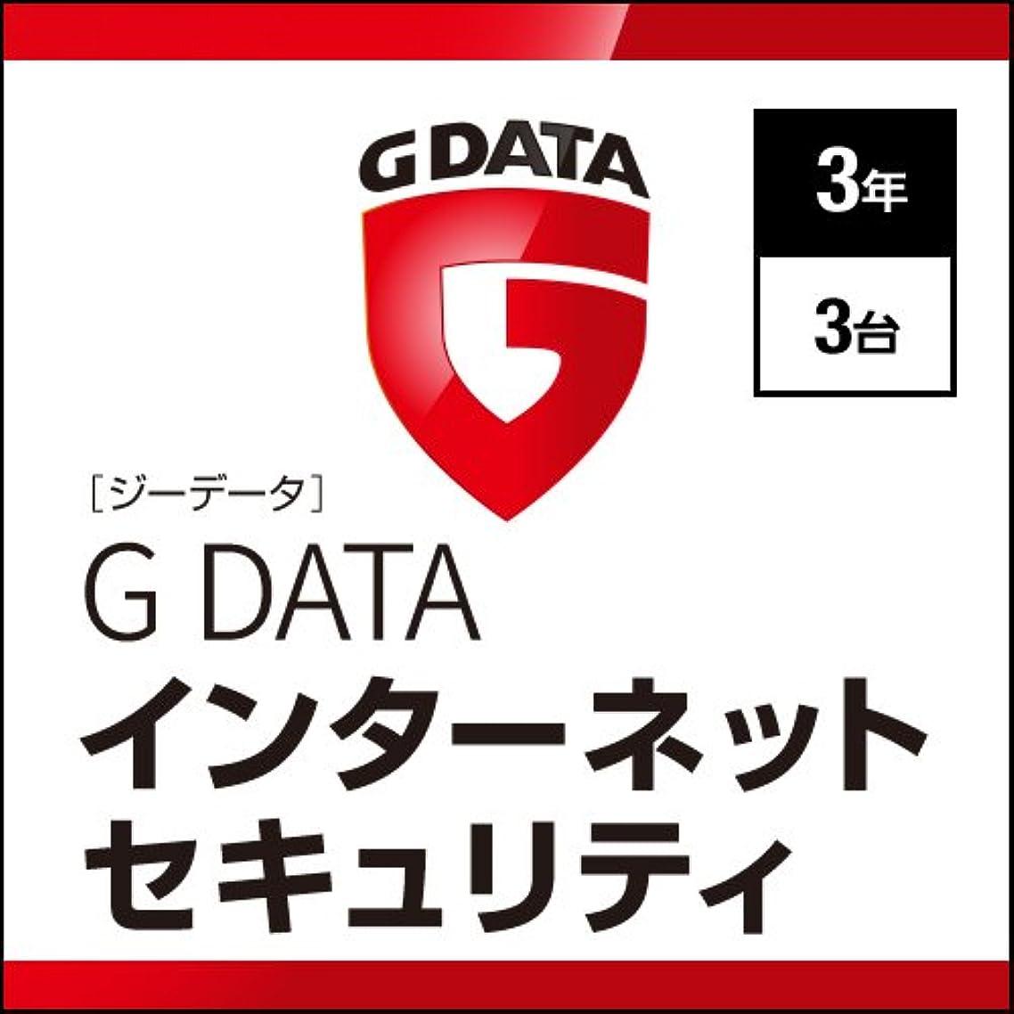 手数料換気する産地G DATA インターネットセキュリティ 3年3台|ダウンロード版