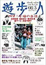 遊歩人 2008年3月号: 特集・至福の缶詰