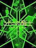 シドニアの騎士 第九惑星戦役 三(初回生産限定版)[Blu-ray/ブルーレイ]