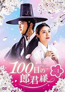 【Amazon.co.jp限定】100日の郎君様 DVD-BOX 1+ DVD-BOX 2セット (連動購入特典:特典DVD「入門書」付き)