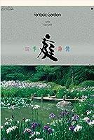 庭・四季詩情 フィルムカレンダー 庭・四季詩情 令和3年 カレンダー 2021年カレンダー カレンダー2021 壁掛けカレンダー 日本庭園カレンダー