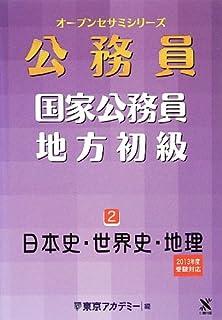 国家公務員・地方初級〈2〉日本史・世界史・地理〈2013年度受験対応〉 (オープンセサミシリーズ)