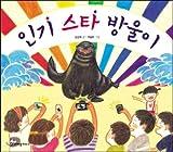 A popular star bell (Korean Edition)