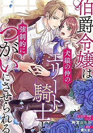 『伯爵令嬢は犬猿の仲のエリート騎士と強制的につがいにさせられる 連載版: 1 (ZERO-SUMコミックス) Kindle版』