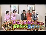 #326『いつの間にか阿佐ヶ谷姉妹マニアになれちゃう殿方さま〜!!』