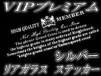 A.P.O(エーピーオー) VIPプレミアム (銀) オリジナル デザイン リアウインドウ ステッカー 字抜きtype シルバー